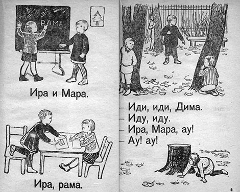 Fig. 23 and Fig. 24: N.A. Shcherbakova, Little Octobrists, Leningrad, 1932, p. 7 and p. 9. (K.D. Ushinskiy Scientific Pedagogical Library, Moscow. http://www.abc.gnpbu.ru/DownLoads/abc-book/scherbakova_1932.pdf)