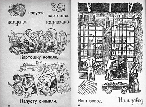 Fig. 25 and Fig. 26 : N.A. Shcherbakova, Little Octobrists, Leningrad, 1932, p. 28 and p. 38. (K.D. Ushinskiy Scientific Pedagogical Library, Moscow. http://www.abc.gnpbu.ru/DownLoads/abc-book/scherbakova_1932.pdf)